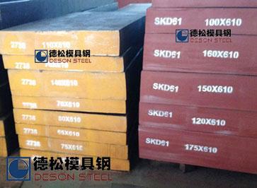 优质的SKD61热作|压铸Beplay下载钢材供应商厂家-德松Beplay下载钢