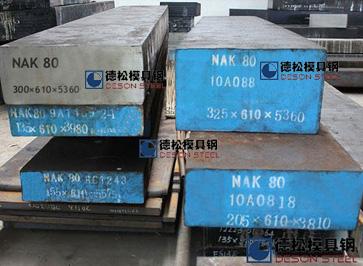 进口国产NAK80Beplay下载钢材供应商厂家-德松Beplay下载钢